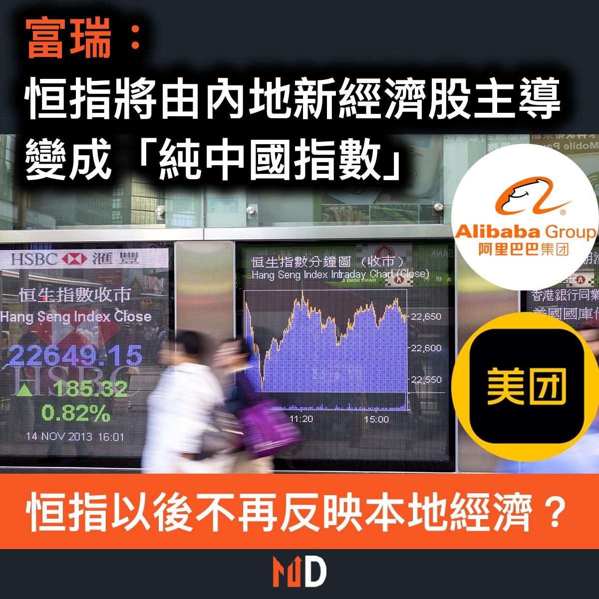 【市場熱話】富瑞:恒指將改由內地新經濟股主導,變成「純中國指數」
