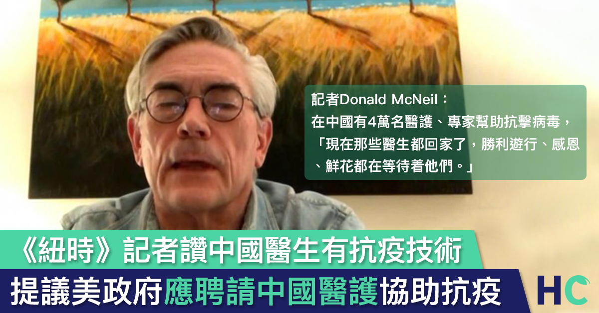 【#武漢肺炎】《紐時》記者讚中國醫生有抗疫技術 提議美政府應聘請中國醫護協助抗疫