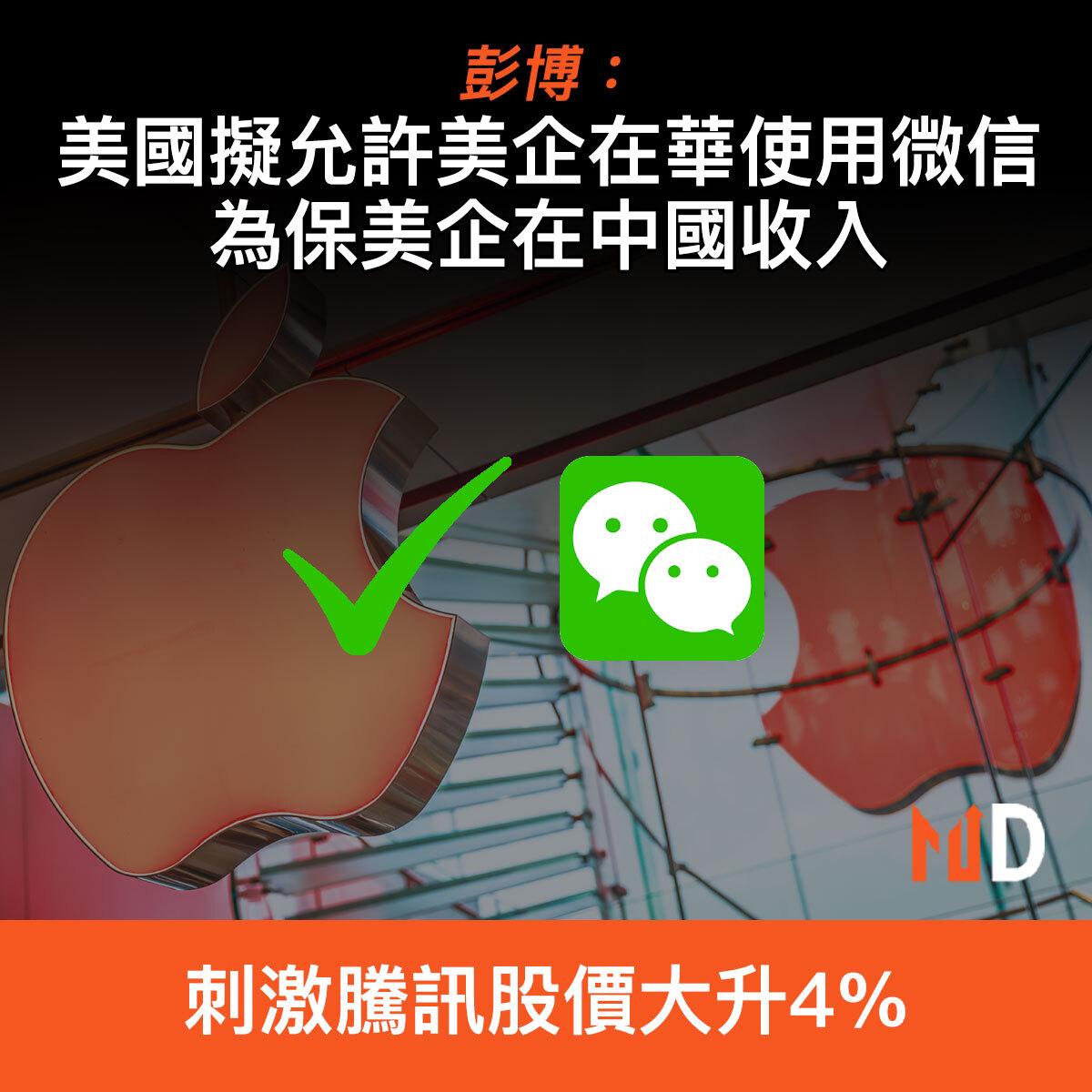 【市場熱話】彭博:美國擬允許美企在華使用微信,為保美企在中國收入