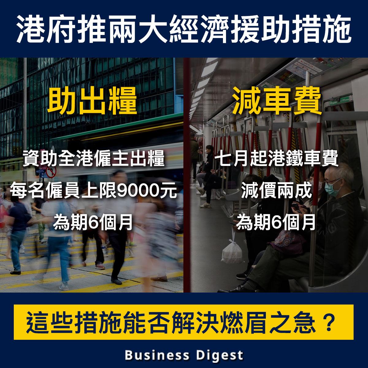 【商業熱話】港府推兩大經濟援助措施:助出糧、減車費