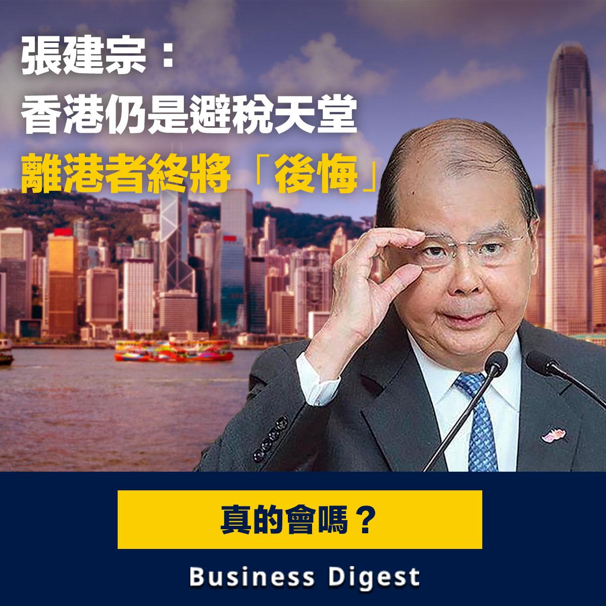 香港政務司司長張建宗在接受《金融時報》訪問時表示,香港仍是避稅天堂