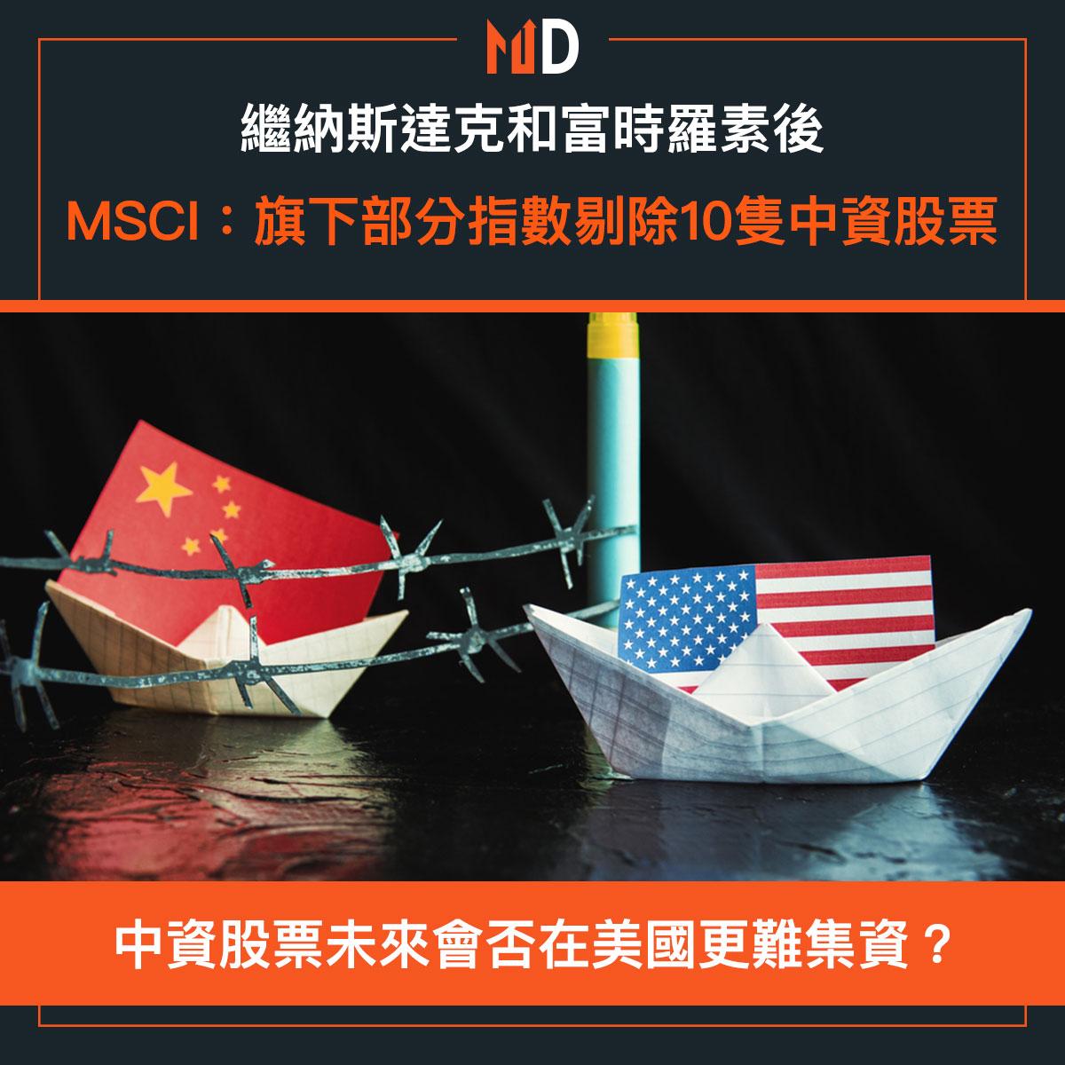 MSCI:旗下部分指數剔除10隻中資股票