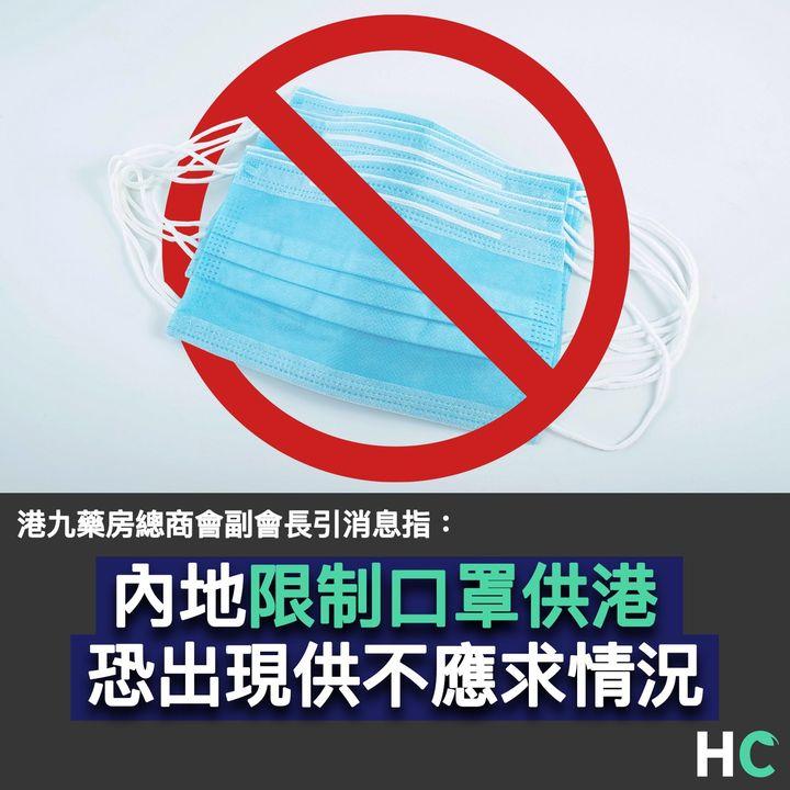 【#武漢肺炎】內地限制口罩供港 恐出現供不應求情況