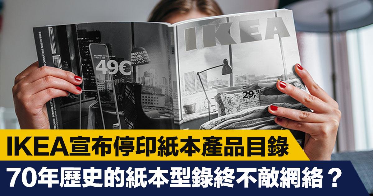 IKEA宣布停印紙本產品目錄,70年歷史的紙本型錄終不敵網絡?