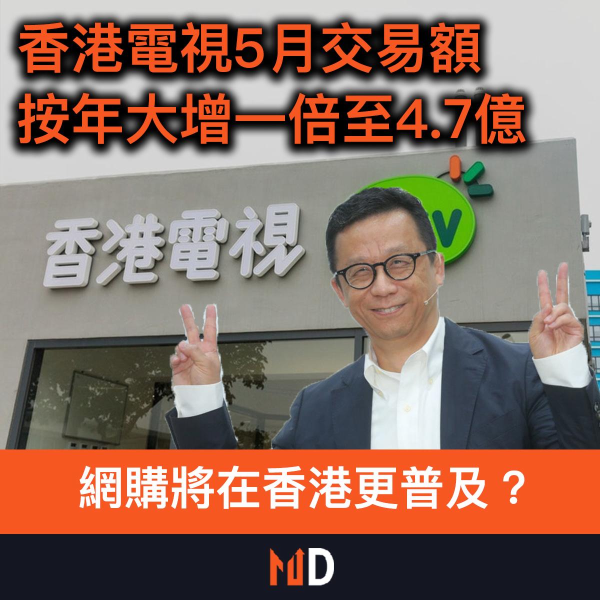 【市場熱話】香港電視5月交易額按年大增一倍至4.7億