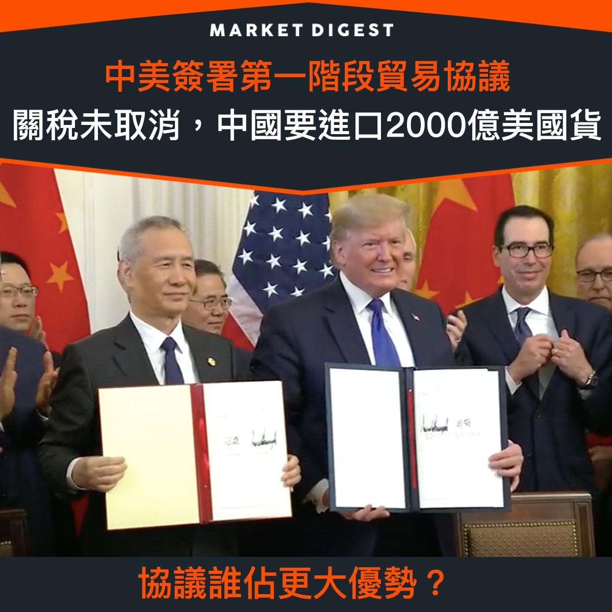 【市場熱話】中美簽署第一階段貿易協議:關稅未取消,中國要進口2000億美國貨