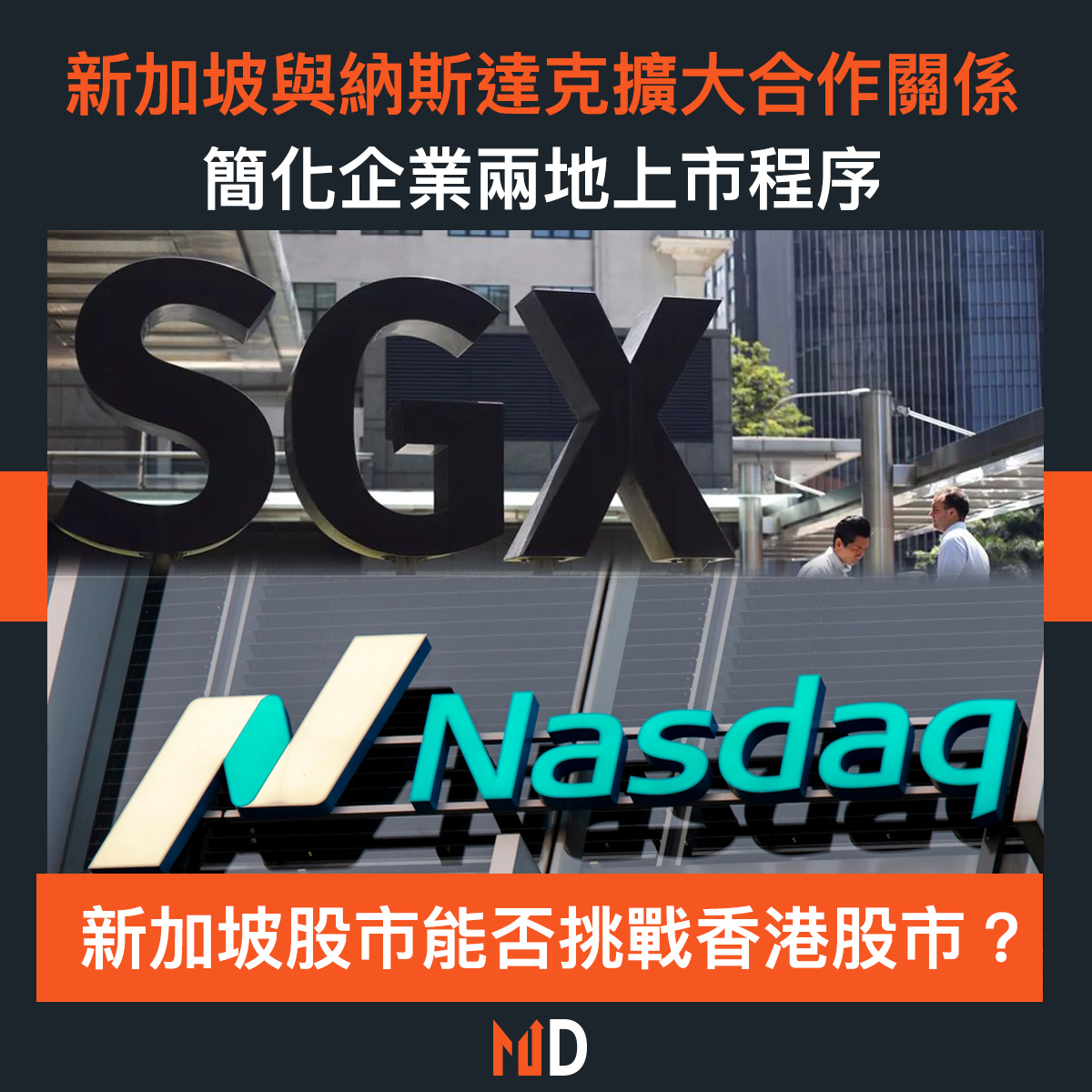 【市場熱話】新加坡與納斯達克擴大合作關係,簡化企業兩地上市程序