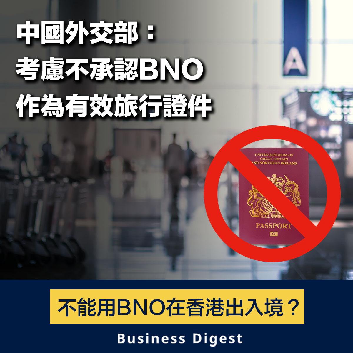 【商業熱話】中國外交部:中方考慮不承認BNO作為有效旅行證件