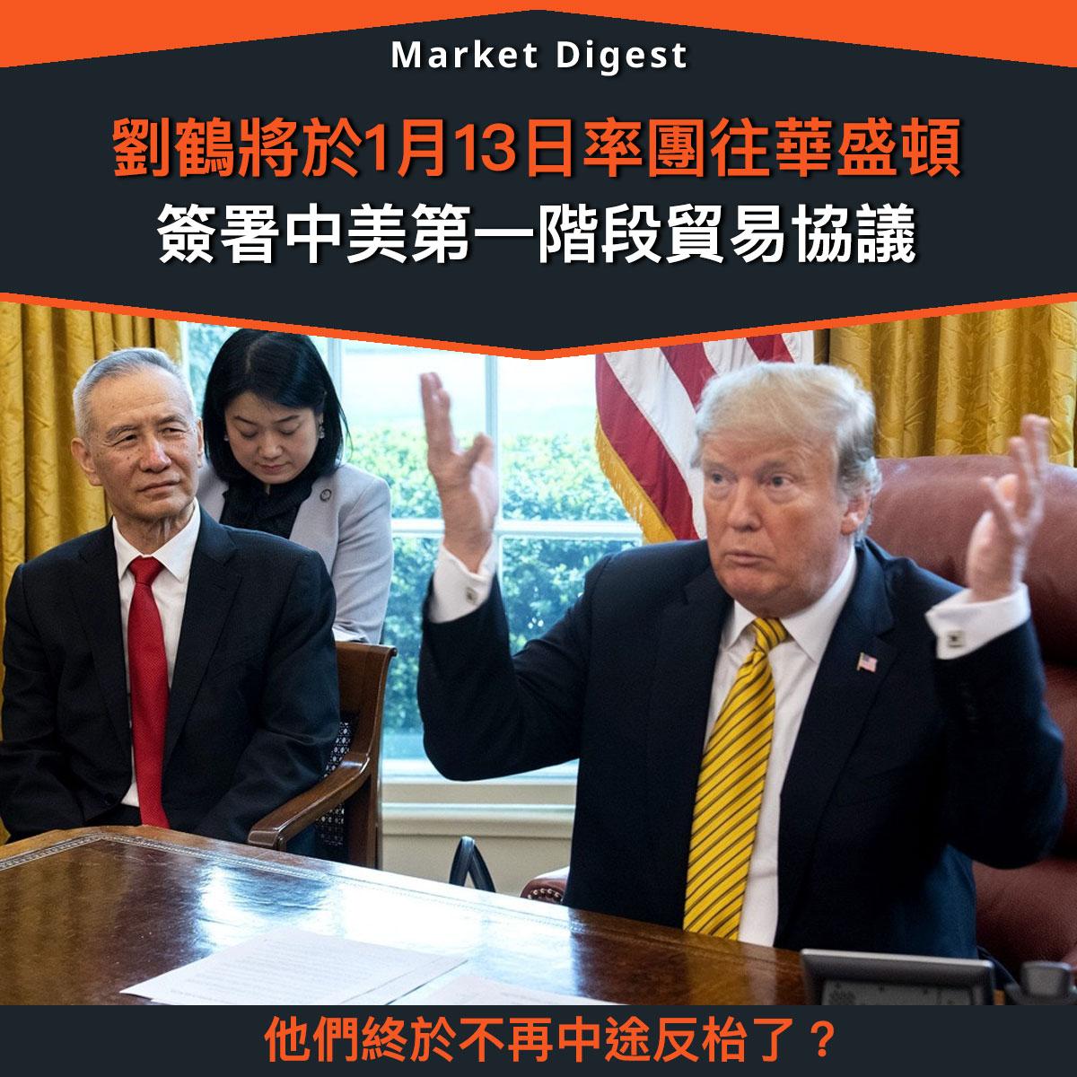 【市場熱話】劉鶴將於1月13日率團往華盛頓簽署協議