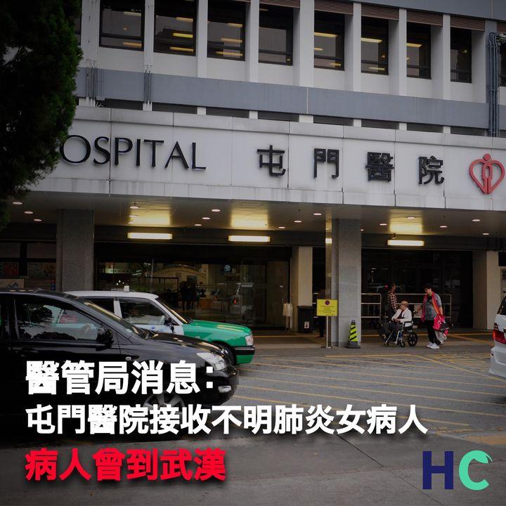 【#屯門人小心】醫管局消息:屯門醫院接收懷疑肺炎個案 病人曾到武漢