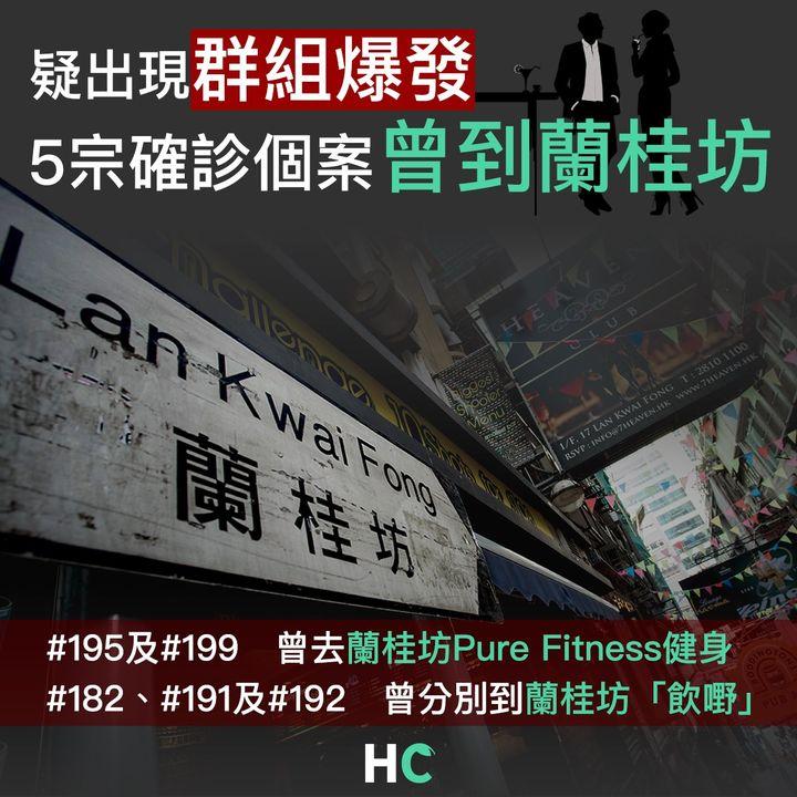 【#武漢肺炎】疑出現群組爆發 5宗確診個案曾到蘭桂坊