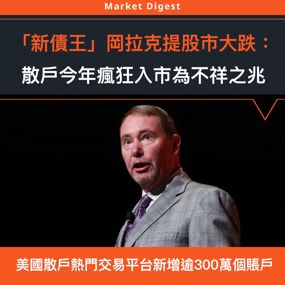 【市場熱話】「新債王」岡拉克提股市大跌:散戶今年瘋狂入市為不祥之兆