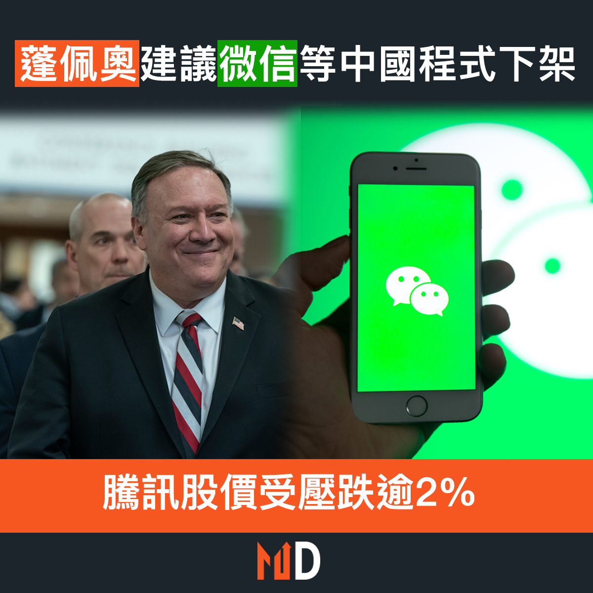【市場熱話】蓬佩奧建議微信等中國程式下架