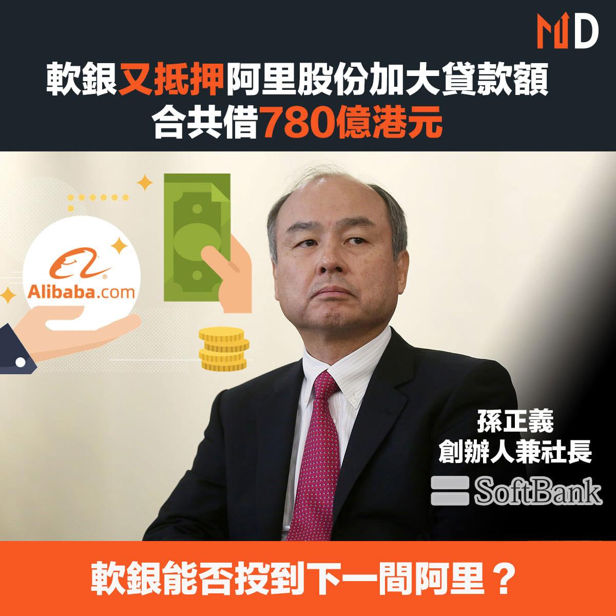 【市場熱話】軟銀「又」用阿里作賭注:用「最掂」投資,押注「唔知掂唔掂」的投資?