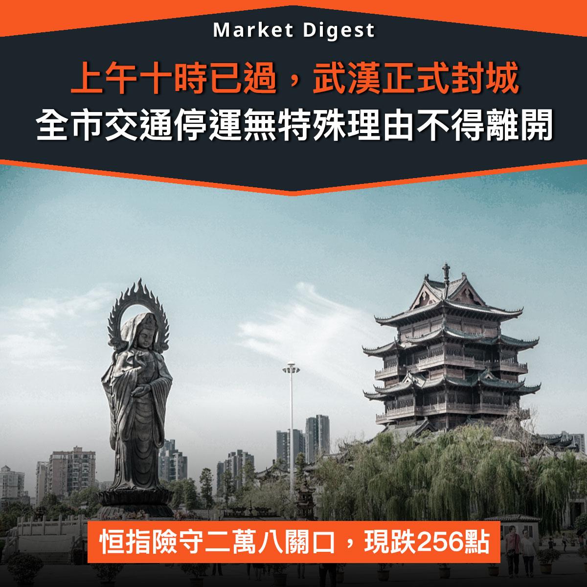 【市場熱話】上午十時已過武漢正式封城,恒指險守二萬八關口