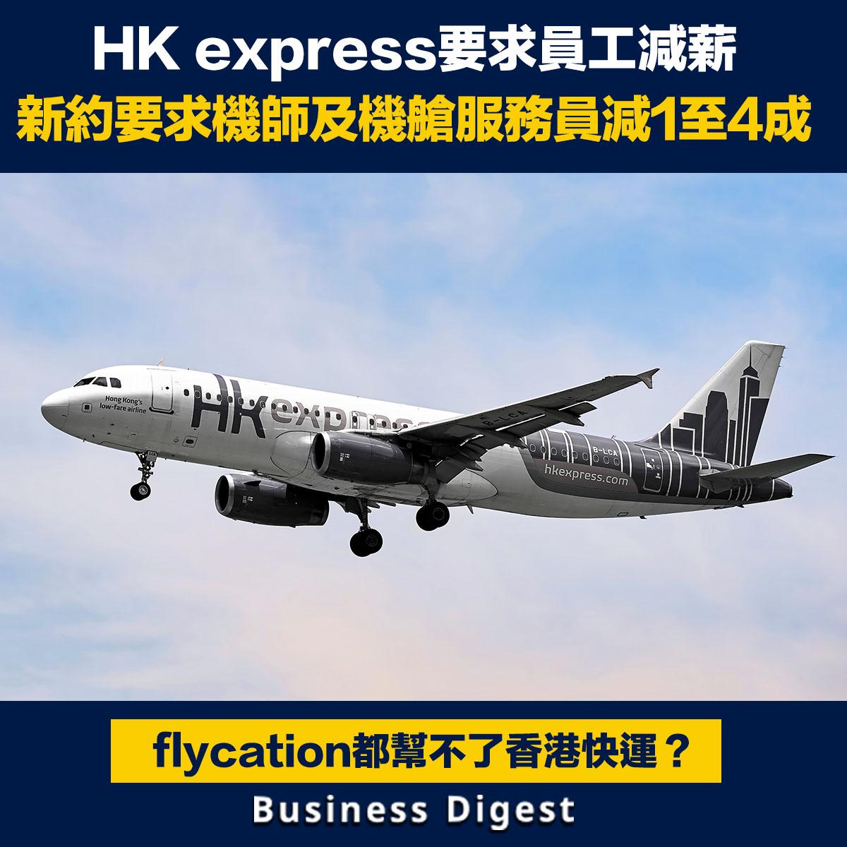國泰旗下的香港快運(HK Express)近日也要求員工同意更改服務條件,並調整薪酬待遇