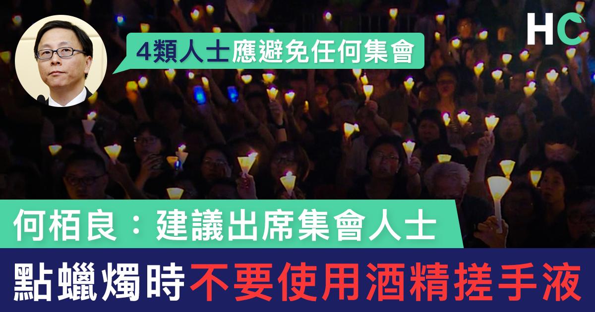 【#新型肺炎】何栢良:建議悼念六四事件人士 點蠟燭時不要使用酒精搓手液