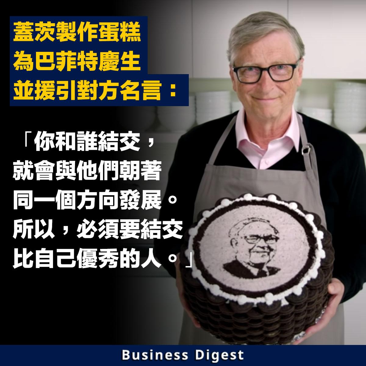 【商業智慧】蓋茨製作蛋糕為巴菲特慶生,並援引對方有關交友的名言