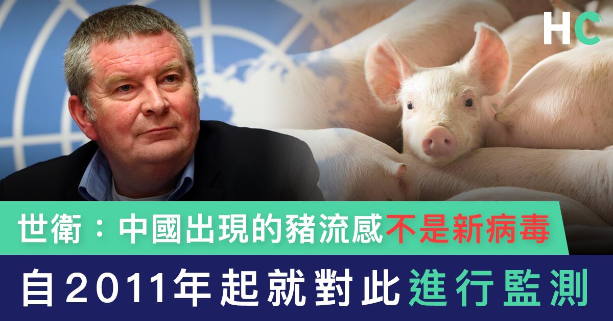 【#醫療熱話】世衛:中國出現的豬流感不是新病毒 自2011年起就對此進行監測