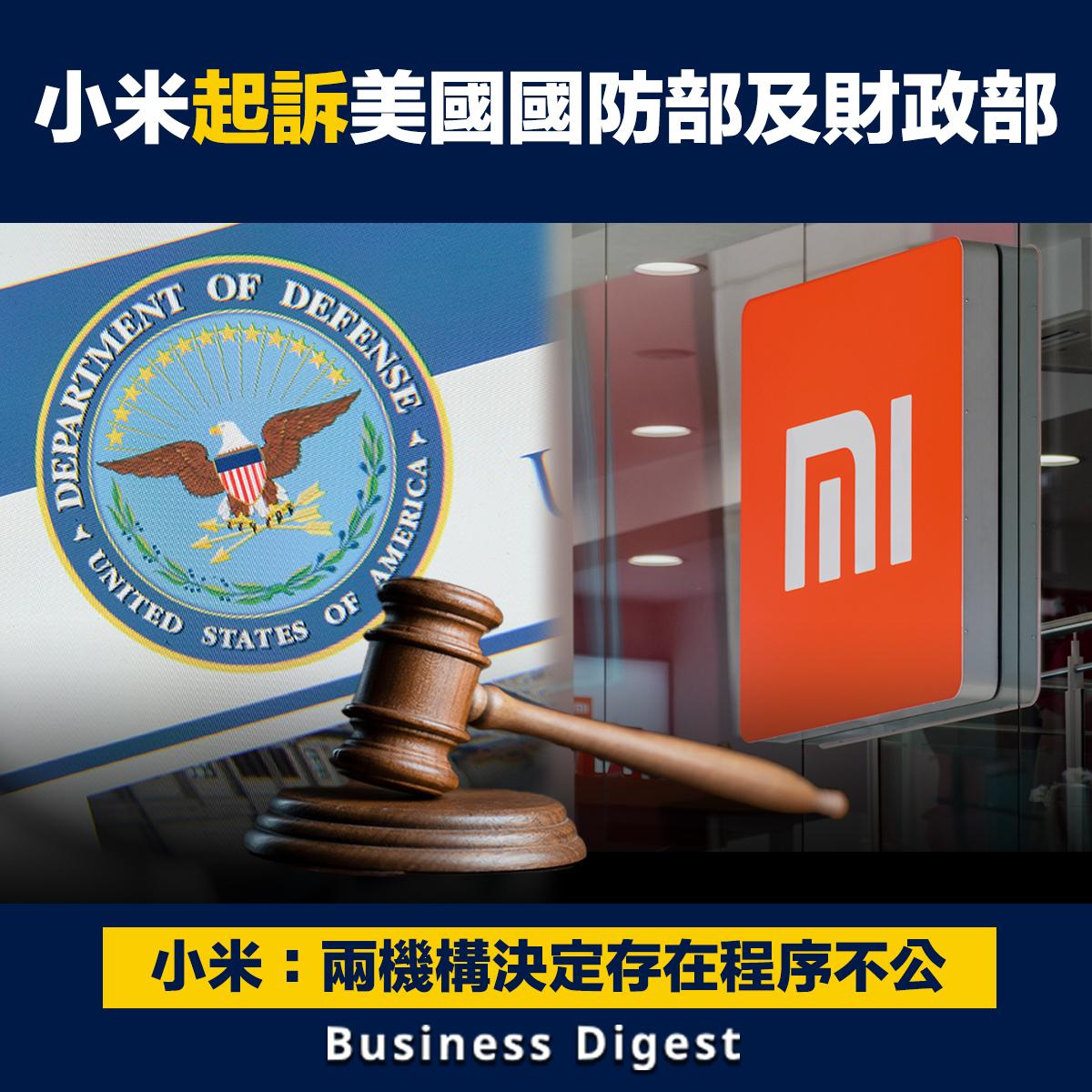小米否認與中國軍方有聯繫,起訴美國國防部及財政部