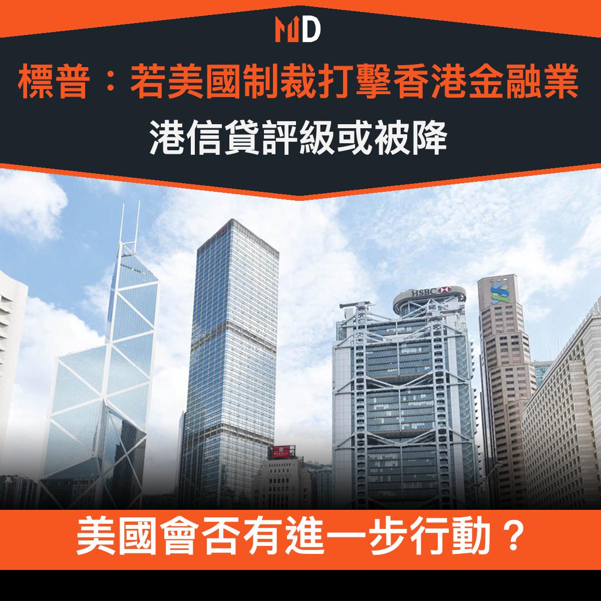 【市場熱話】標普:若美國制裁打擊香港金融業,港信貸評級或被降
