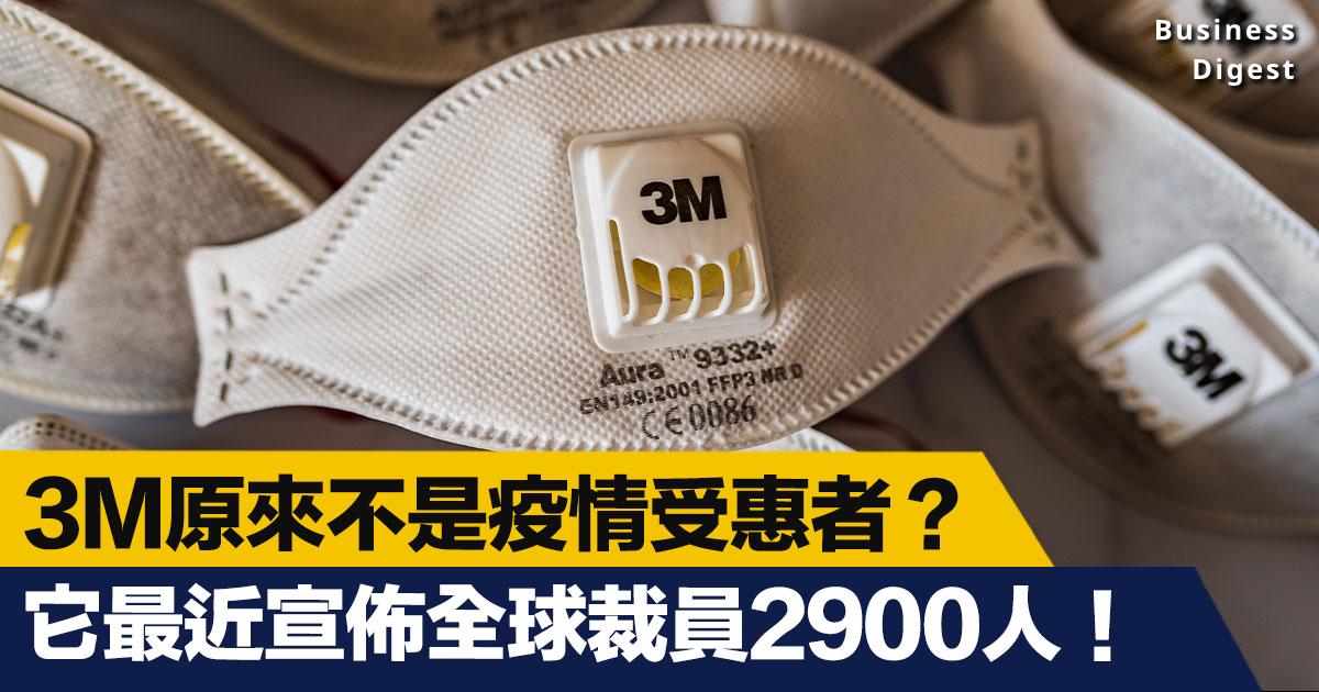 3M為全球最大N95口罩生產商,不敵新冠疫情的衝擊,公布計劃全球裁員2900個職位,佔總員工比率 3% 左右