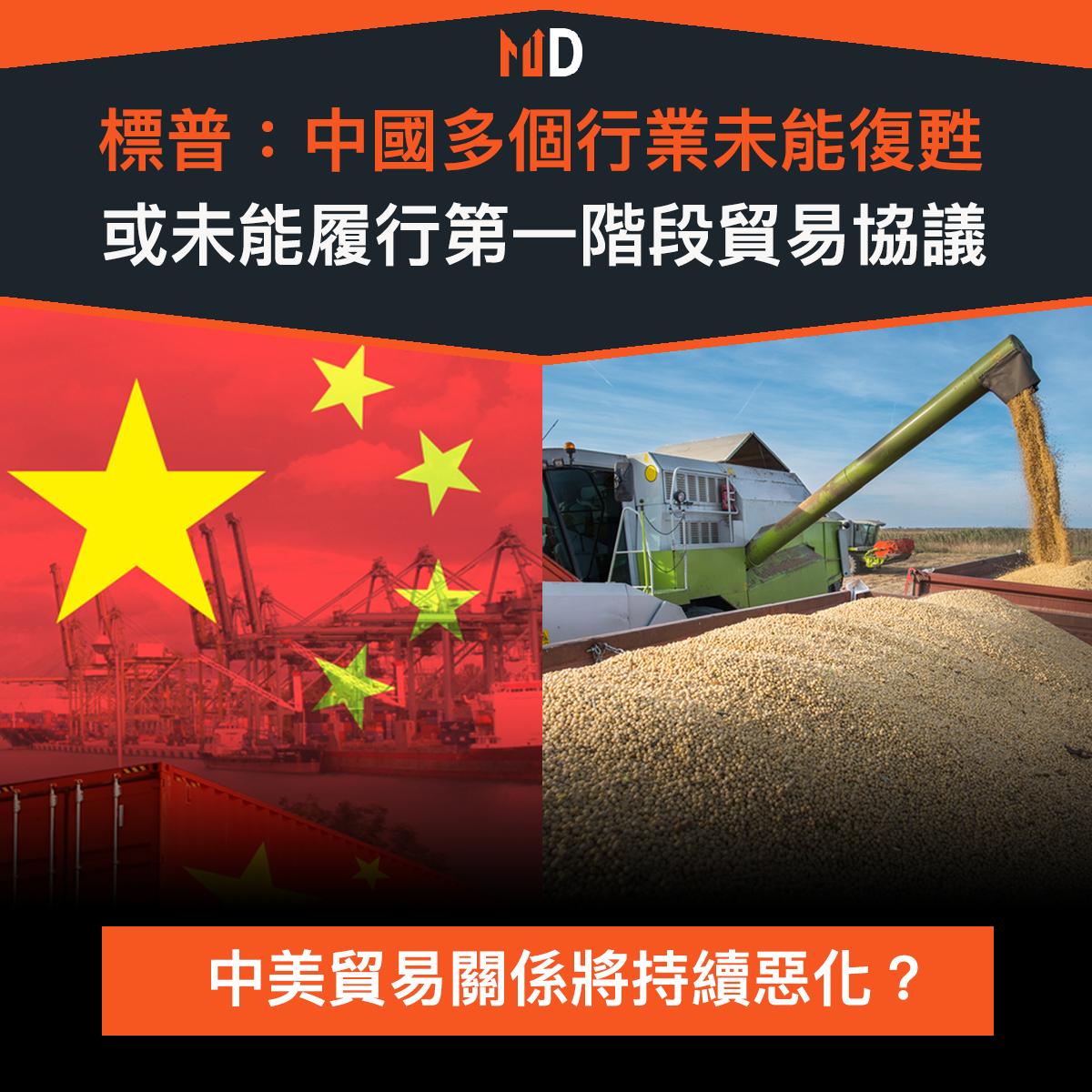 【#市場熱話】標普:中國或未能履行第一階段貿易協議
