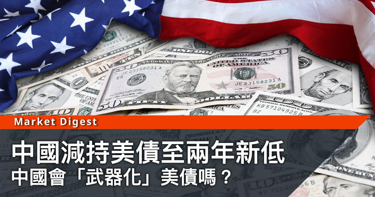 中國減持美債至兩年新低  中國會「武器化」美債嗎?