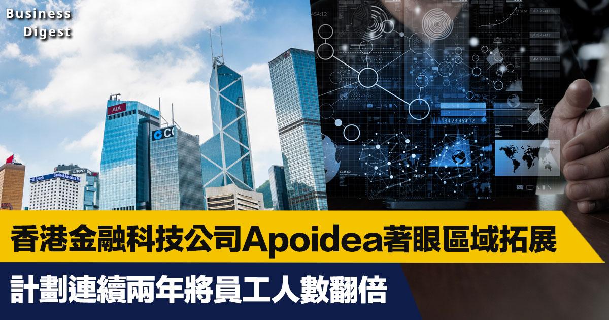 香港金融科技公司Apoidea著眼區域拓展,計劃連續兩年將員工人數翻倍