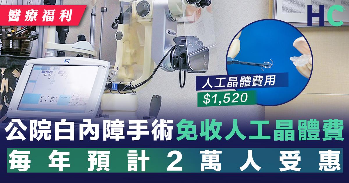 公立醫院白內障手術 今後提供免費人工晶體
