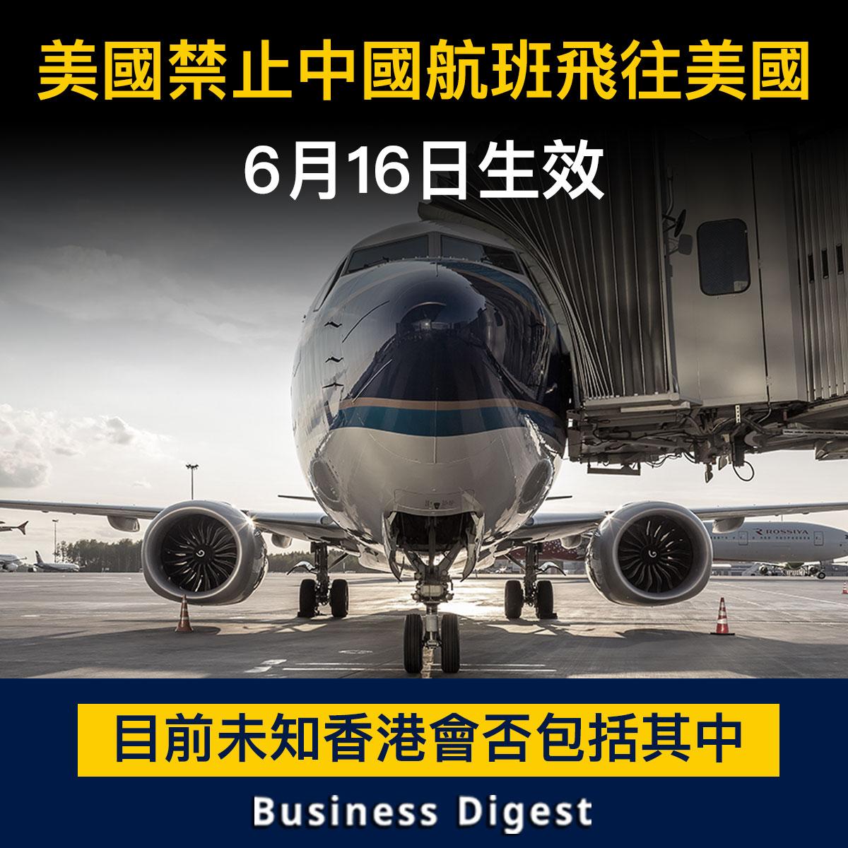 【經濟大事件】美國禁止中國航班飛往美國,6月16日生效
