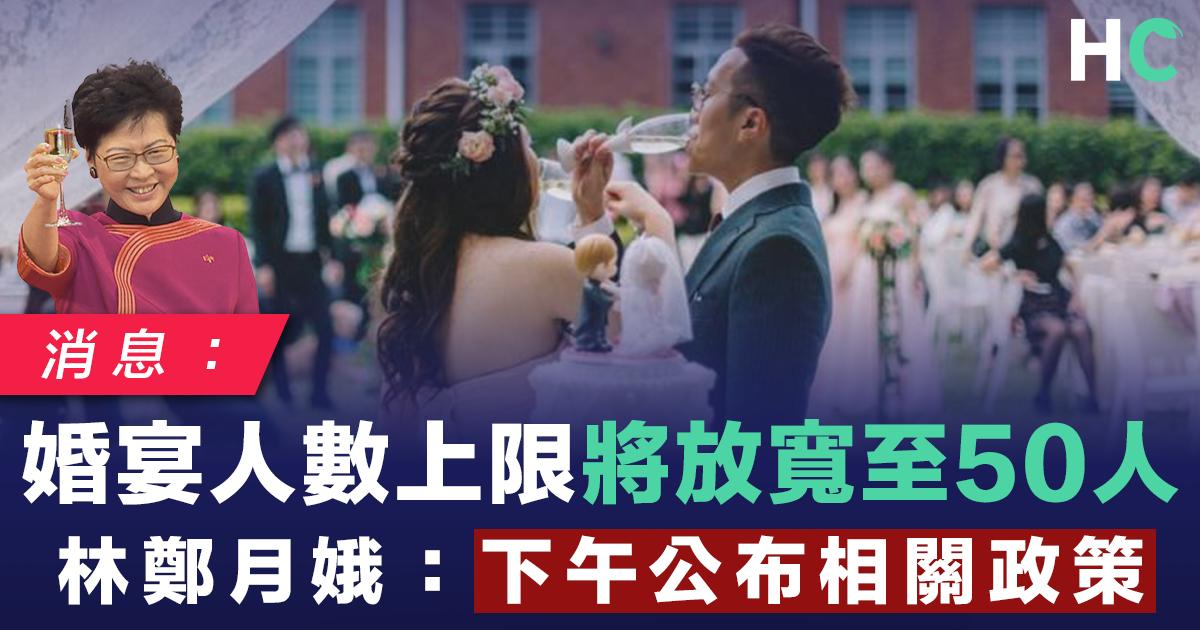 消息:婚宴人數上限將放寬至50人 林鄭月娥:下午公布相關政策