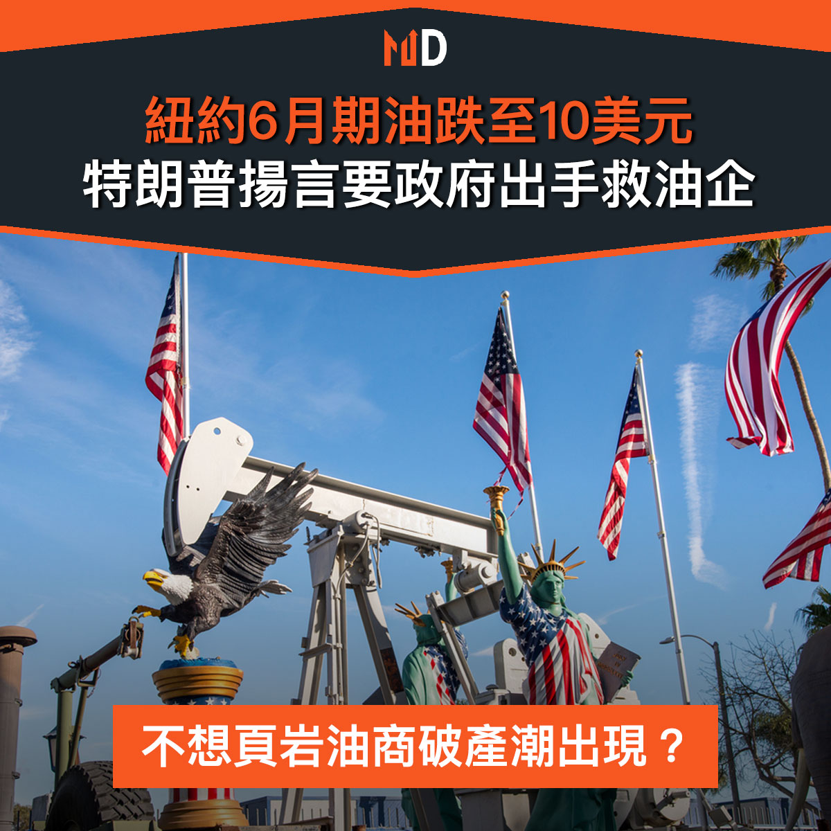 【市場熱話】紐約6月期油跌至10美元,特朗普揚言要政府出手救油企