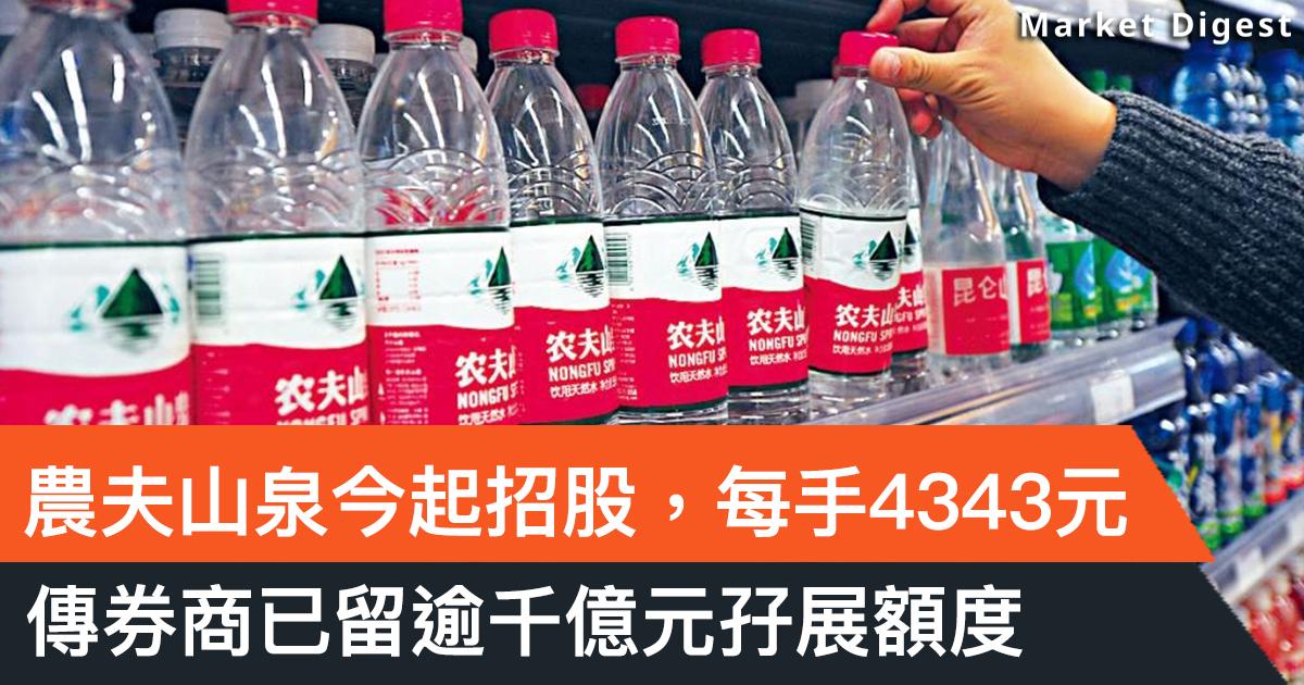 【重點新股】農夫山泉今起招股,每手4343元,傳券商已留逾千億元孖展額度