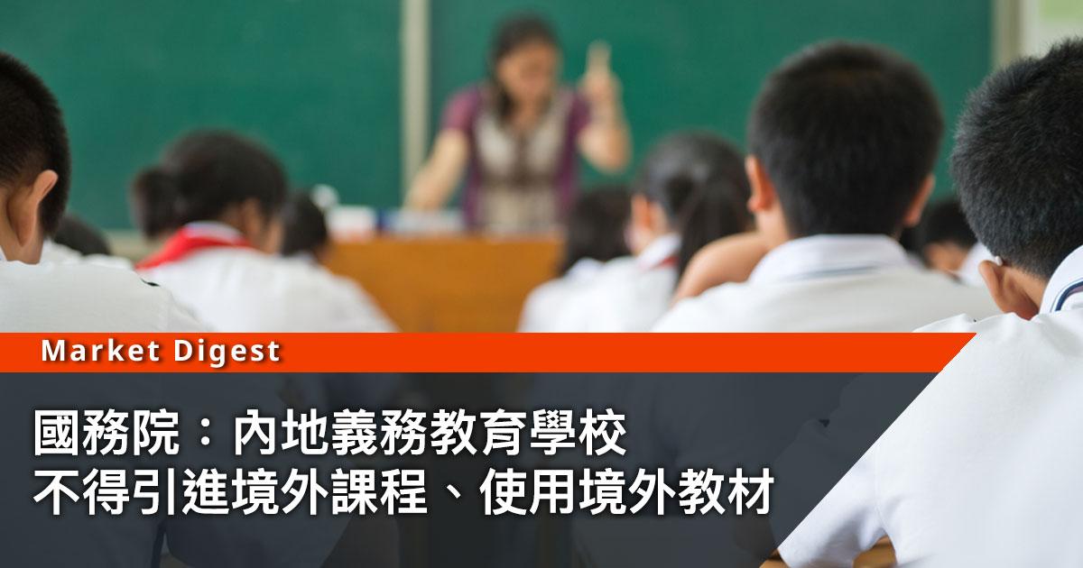 【課程監管】國務院:內地義務教育學校  不得引進境外課程、使用境外教材