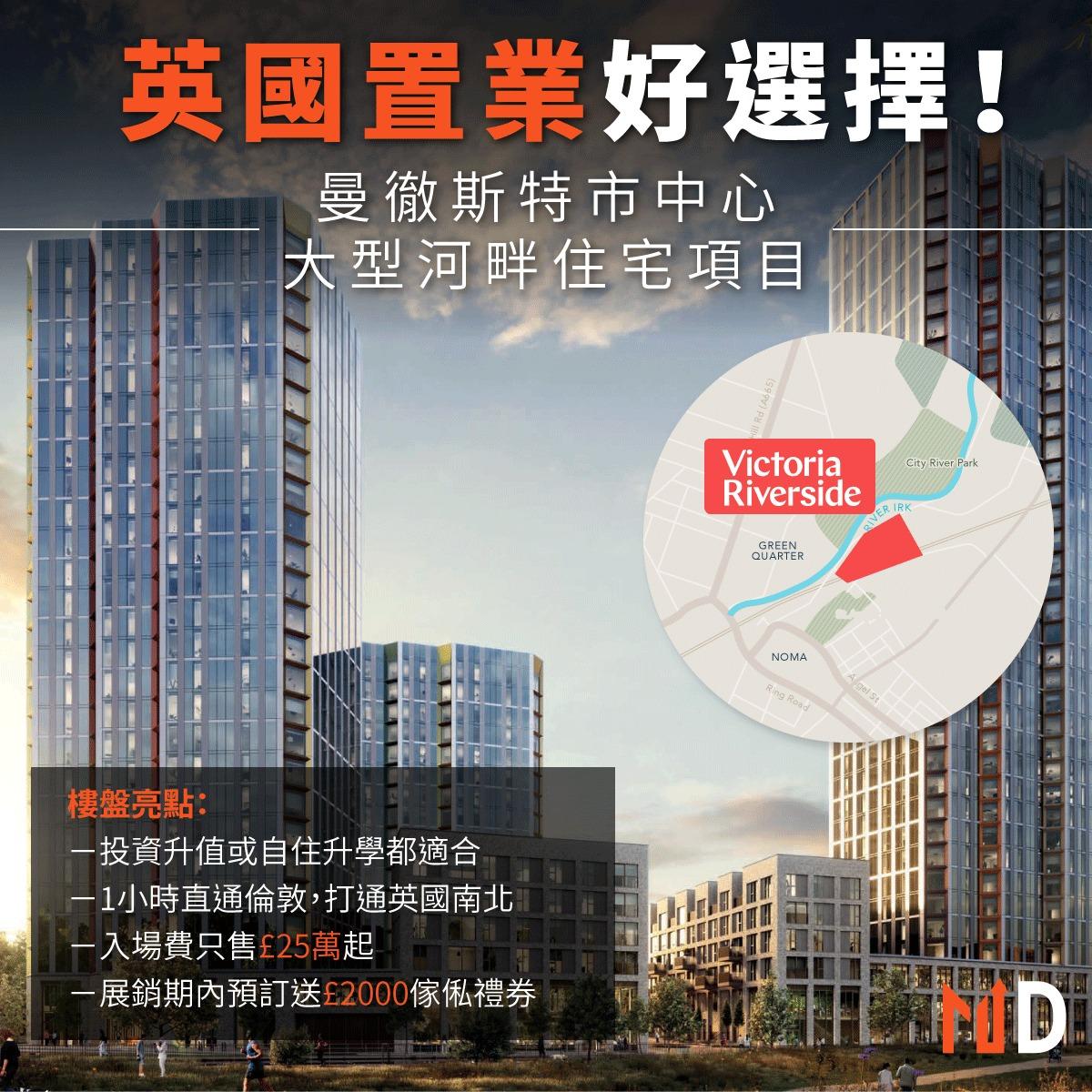 香港遠東發展最近推出英國曼徹斯特新河畔住宅項目Victoria Riverside。
