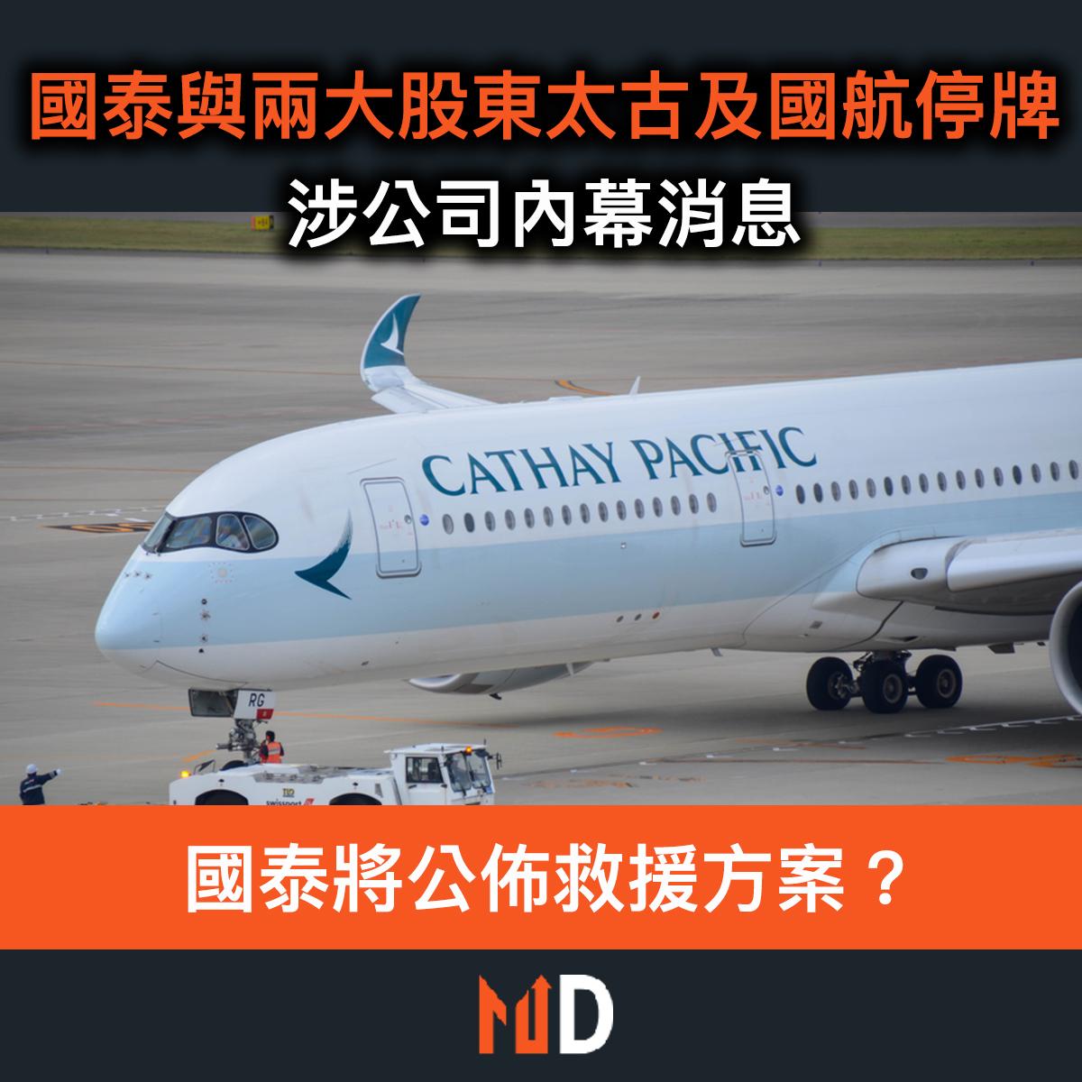 【市場熱話】國泰與兩大股東太古及國航停牌,涉公司內幕消息