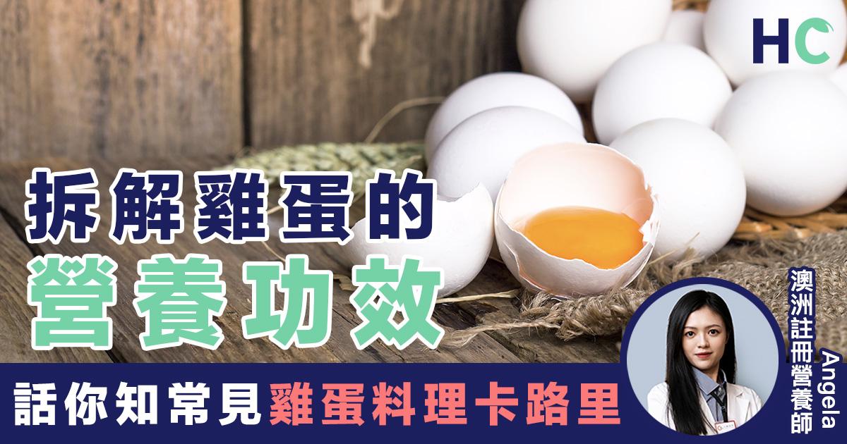 拆解雞蛋的營養功效 常見雞蛋料理卡路里