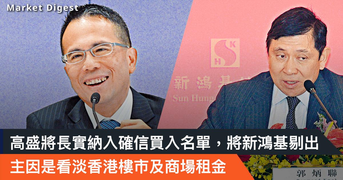 【大行評級】高盛將長實納入確信買入名單,將新鴻基剔出,主因是看淡香港樓市及商場租金