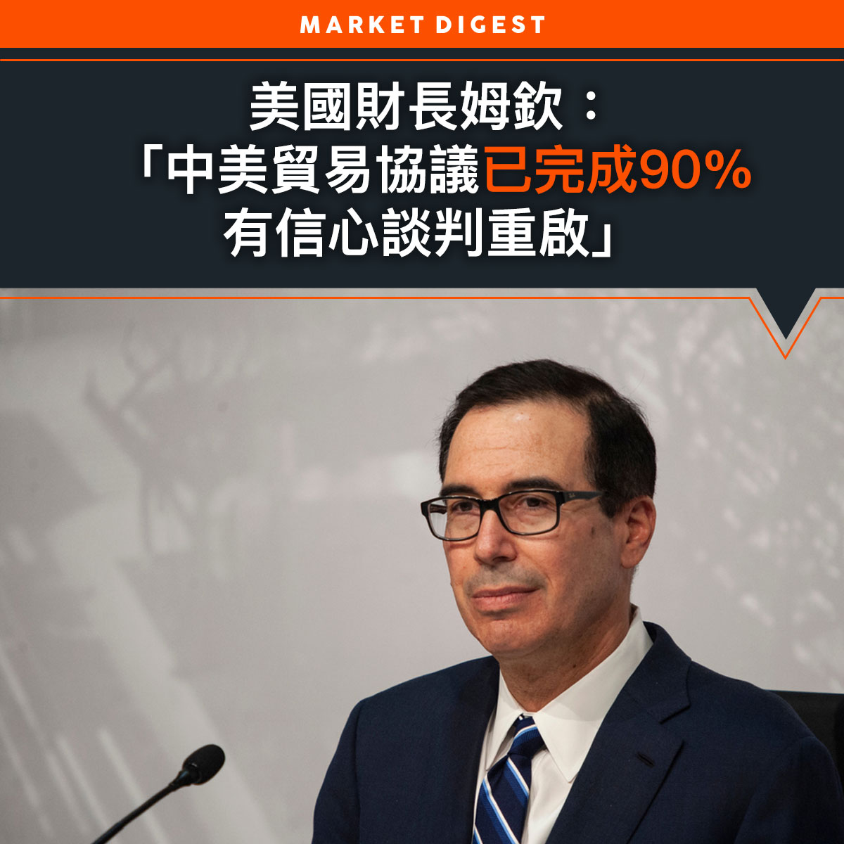 美國財長姆欽: 「中美貿易協議已完成90% 有信心談判重啟」