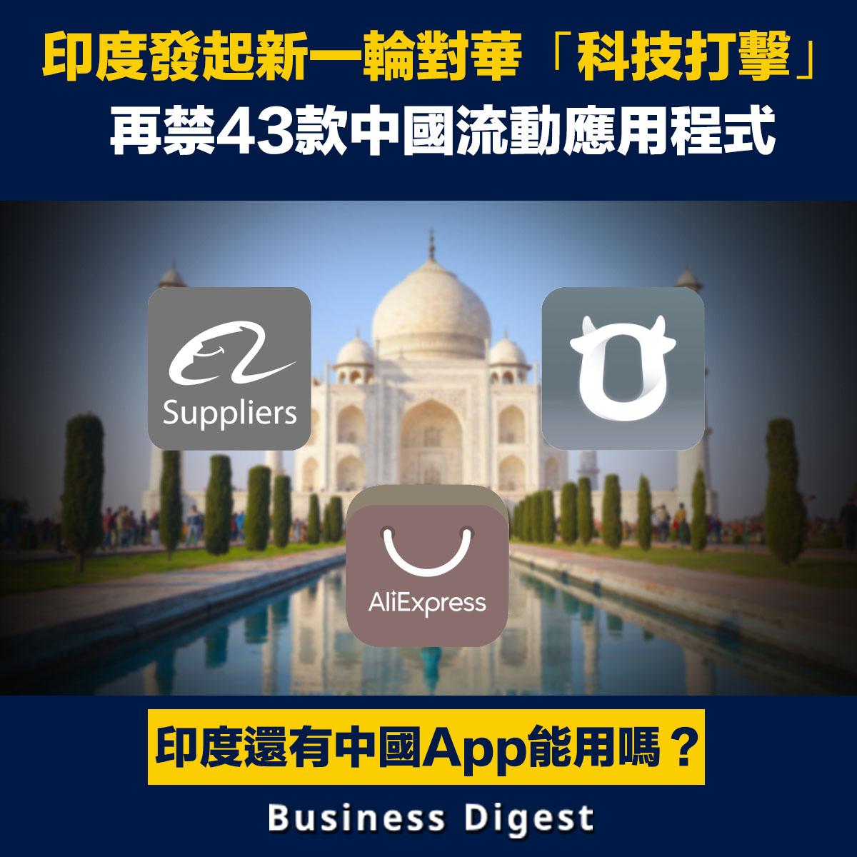 印度週二(24日)起禁用了43款主要來自中國流動應用程式(APP)