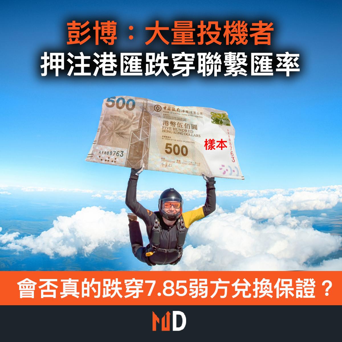 【市場熱話】彭博:大量投機者押注港匯跌穿聯繫匯率