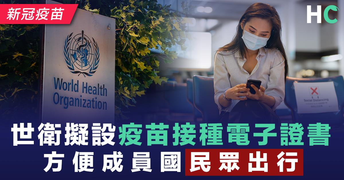 世衛考慮設疫苗接種電子證書 方便成員國民眾出行