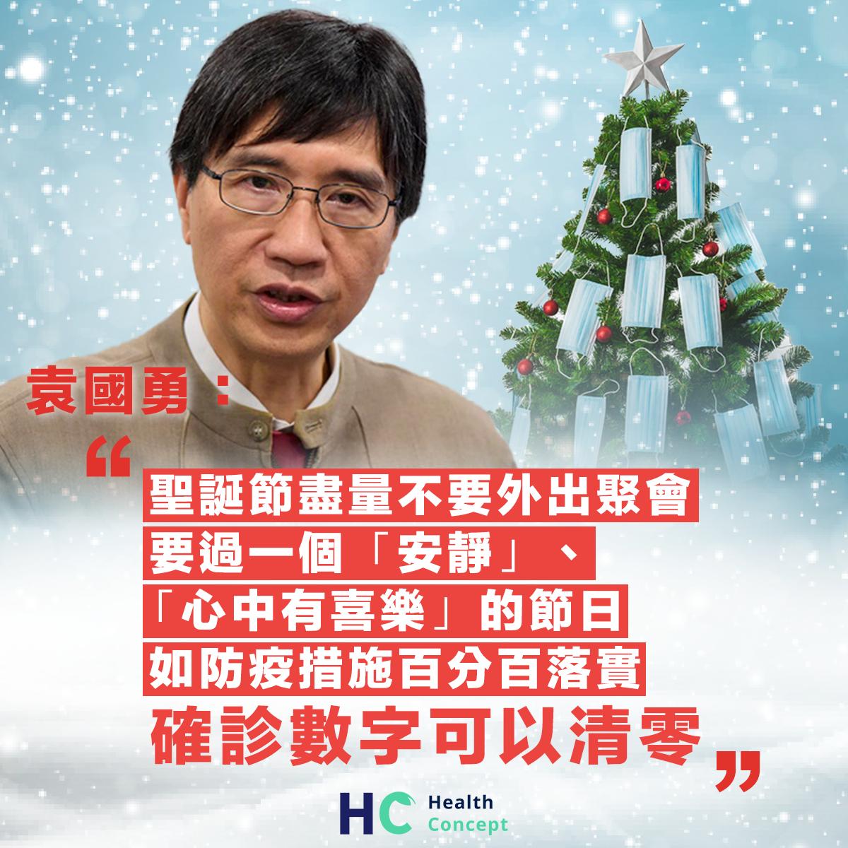 袁國勇:聖誕節盡量不要外出聚會 過一個「心中有喜樂」的節日