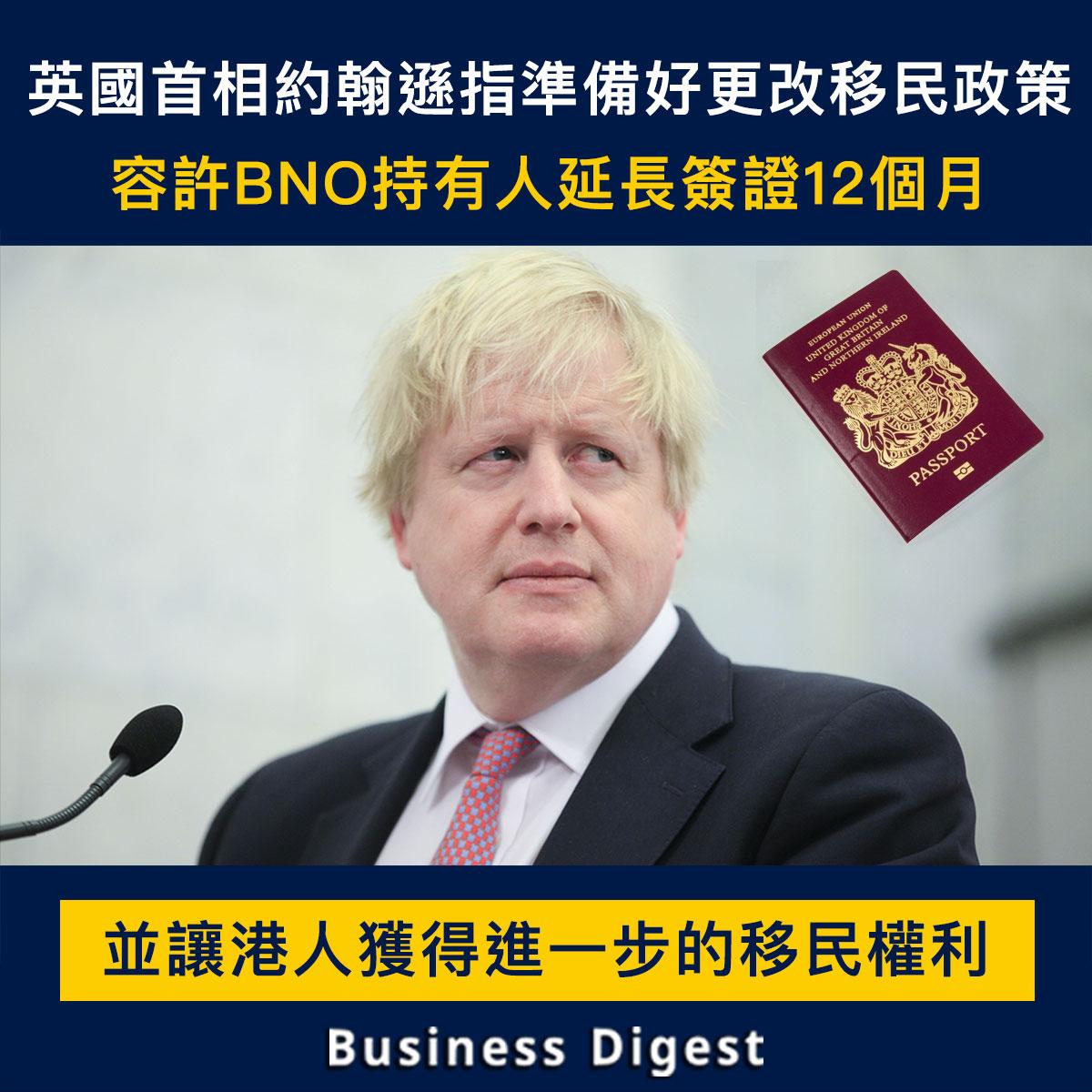 【移民熱話】英國首相約翰遜指準備好更改移民政策,容許BNO持有人延長簽證12個月