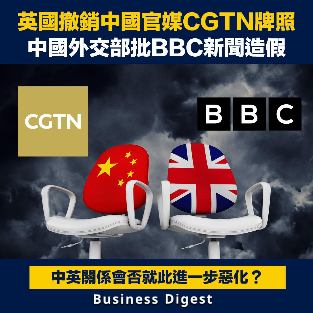 英國撤銷中國官媒CGTN牌照,中國外交部批BBC新聞造假