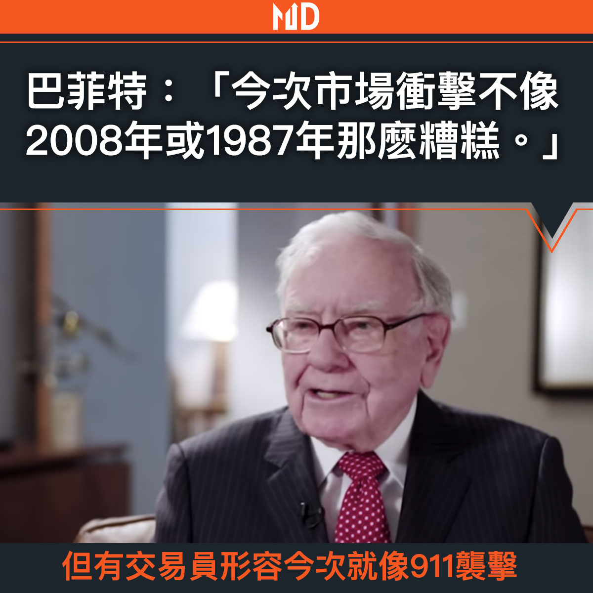 【市場熱話】巴菲特:「今次市場衝擊不像2008年或1987年那麽糟糕。」