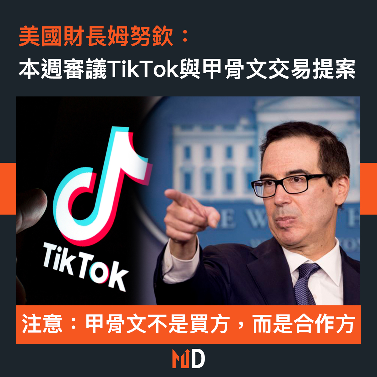 【市場熱話】美國財長姆努欽:本週審議TikTok與甲骨文交易提案
