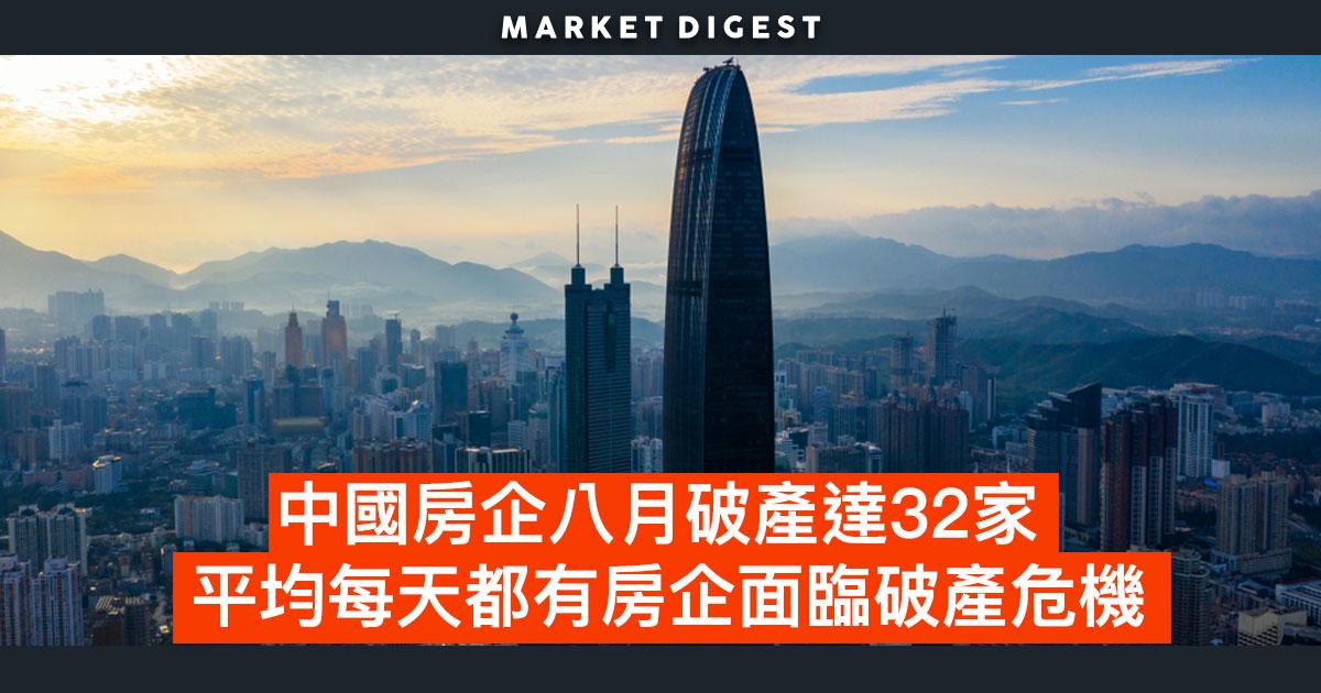 中國房企八月破產達32家,平均每天都有房企面臨破產危機