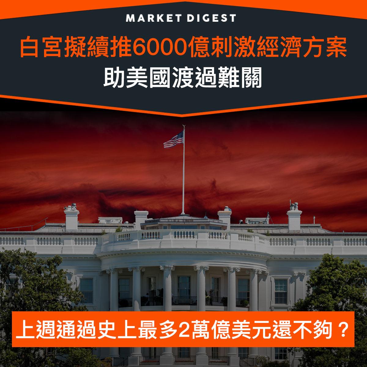 【市場熱話】白宮擬續推6000億刺激經濟方案,助美國渡過難關